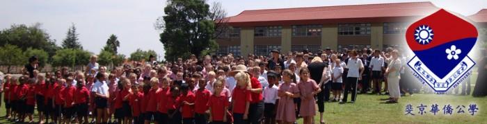 Pretoria Chinese School-header